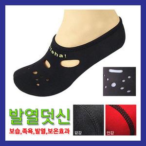 [현재분류명],고운발 발열덧신 보온,각질제거,덧신,각질제거